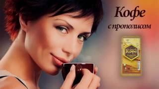 Кофе с прополисом - Тенториум (можно купить в нашем интернет магазине)(, 2015-08-02T11:10:47.000Z)