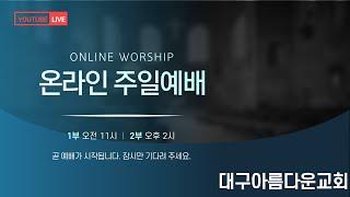 [대구아름다운교회] 6…