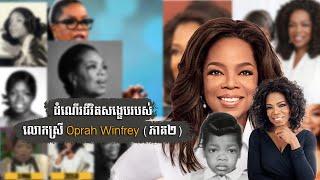 ដំណើរជីវិតសង្ខេបរបស់លោកស្រី Oprah Winfrey (ភាគ២)
