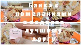DIY: Подарок, банка с пожеланиями