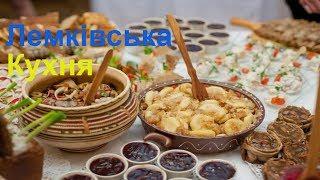Страви лемківської кухні та їх чудернацькі назви - Тернопільщина І Україна вражає