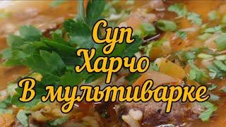 Суп Харчо в мультиварке Soup Kharcho in a slow cooker