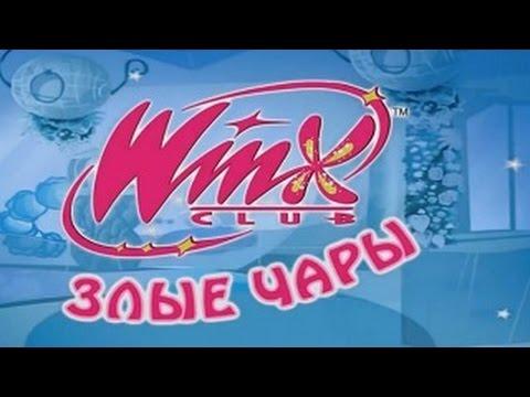Игры Винкс для девочек -