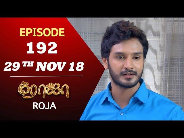 ROJA Serial | Episode 192 | 29th Nov 2018 | ???? | Priyanka | Sibbu Suren | Saregama TVShows Tamil