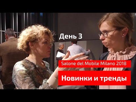 Тренды и новинки Salone del Mobile Milano 2018. Обзор выставки - День3.