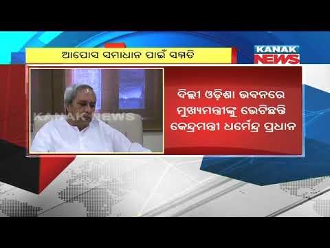 Dharmendra Pradhan Meets CM Naveen Patnaik Over IOCL Dispute