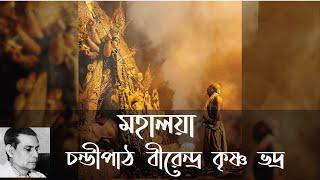 Mohaloya (Chandi Paath) by Birendra Krishna Bhadra | চণ্ডীপাঠ