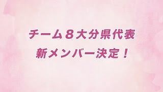 AKB48 Team 8 大分県代表・新メンバー決定! / AKB48[公式]