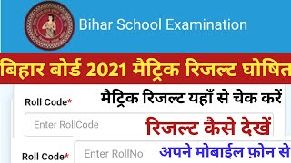 Bihar Board 10th Result 2021 Kaise Check Kare   Bihar Board 10th Result 2021 Kaise Dekhe   Bseb 10th