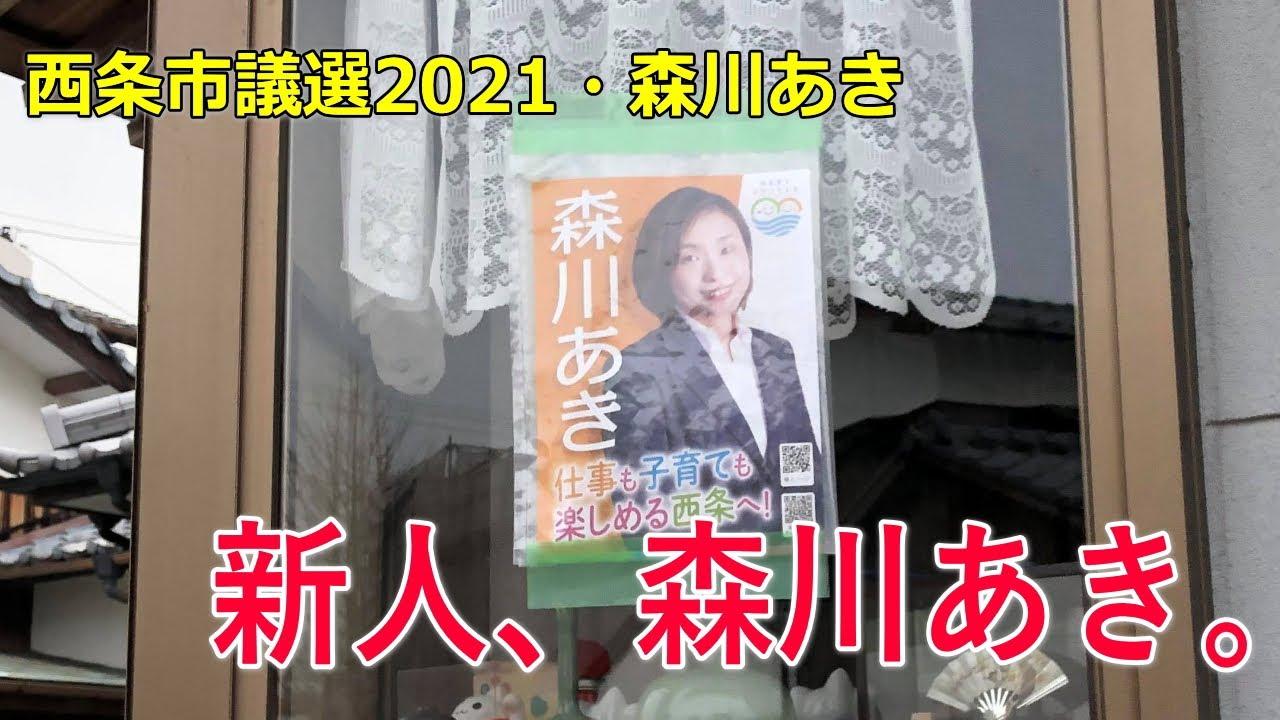 選挙 西条 速報 市