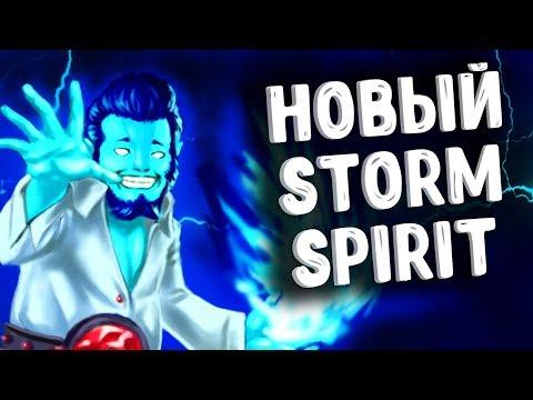 видео: НОВЫЙ ШТОРМ СУМАИЛ ДОТА 2 - sumail storm spirit dota 2