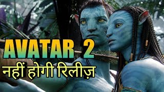 Avatar 2 will not release in 2018,hindi news,bollywood news in hindi,india tv news hindi