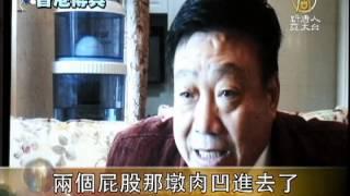 【中国热点真相新闻】《大堡小劳教》导演来港亲揭黑幕