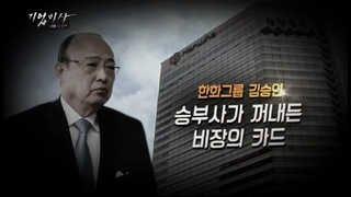[기업비사] 27회 : 한화그룹 김승연, 승부사가 꺼내든 비장의 카드