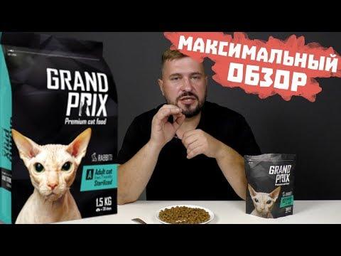 Видео: Сухой корм для кошек Гран При / ОБЗОР КОРМА / Grand Prix для стерилизованных кошек Хвостатый питомец