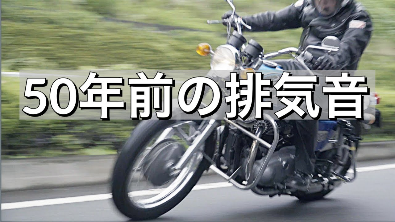 Download 【走行】50年前の排気音、W1サウンド【試乗インプレッション】【W1S】【旧車】