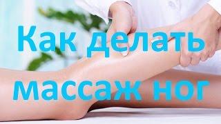 Как делать массаж ног | How to do a foot massage(, 2017-01-19T01:02:32.000Z)