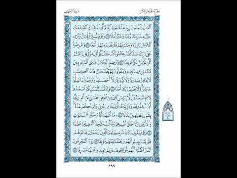 Surat Al-Kahf by Omar Al-Kazabri | سورة الكهف بصوت القارئ عمر القزابري
