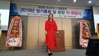 가수 빛나래 십분내로(김연자) 경남정보고 2019 정기…