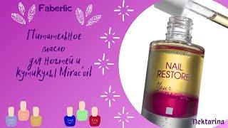 Питательное масло для ногтей и кутикулы Mirac oil от Фаберлик