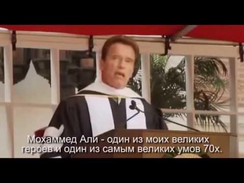 6 правил УСПЕХА Арнольда Шварценеггера!