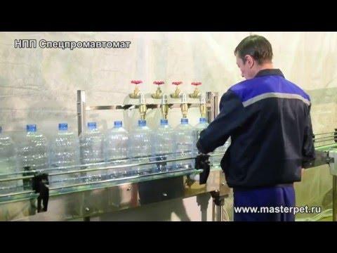Полуавтомат розлива воды в 5-ти литровые ПЭТ бутылки на конвейере, МР-02 ТР4 — НПП Спецпромавтомат