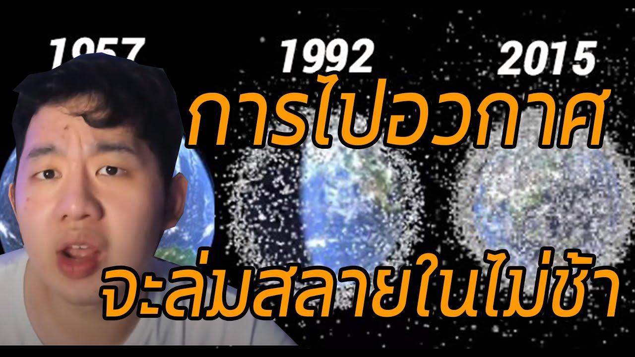 มนุษย์กำลังสร้างกรงขังรอบโลกไม่ให้ใครไปยังอวกาศได้! - Mystery World