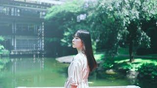 三浦透子 - 未来へ