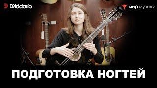 Урок классической гитары №9. «Подготовка ногтей». (Классическая гитара для начинающих музыкантов)