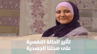 الدكتورة جنا أبو رداد - تأثير الحالة النفسية على صحتنا الجسدية