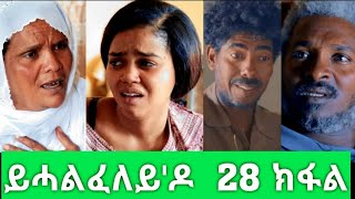 New Eritrean Film 2021//ይሓልፈለይ'ዶ 28 ክፋል (Yhalfeley do part 28) by brhane kflu (burno)