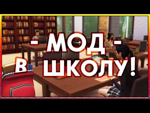 The Sims 4 Моды: В Школу!