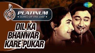 Platinum Song Of The Day Dil Ka Bhanwar दिल का भंवर 26th Sept Mohammed Rafi