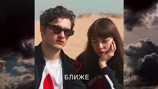 МЫ – Ближе (full album) 2018