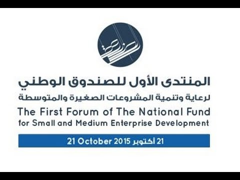The First Forum - Part 3- National Fund: The Journey of Establishment