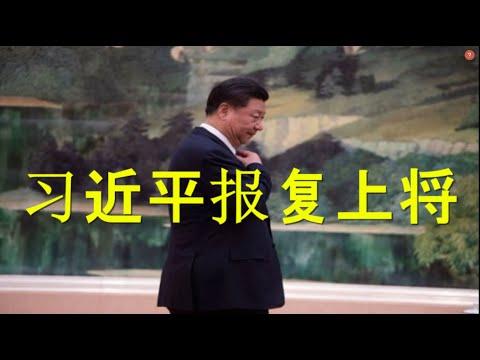 政治局突然开会,习近平报复上将!他曾参与政变?中欧协议受阻,法国撂重话:先解决新疆问题