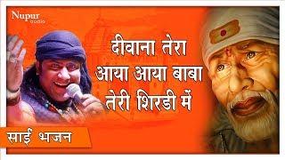 Deewana Tera Aaya Baba Teri Shirdi Mein | Hamsar Hayat | Shirdi Sai Song | Bhakti Sansaar
