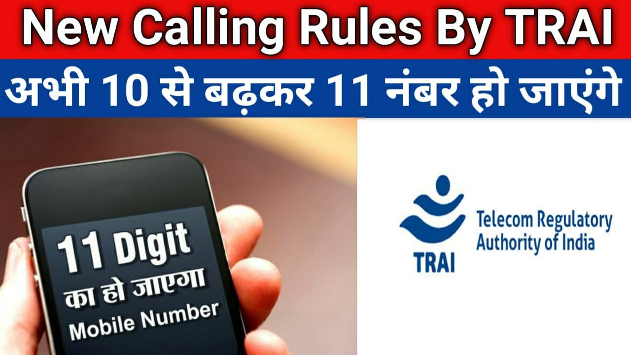 new calling rules by trai | now 11 digit number in indian mobile number - youtube