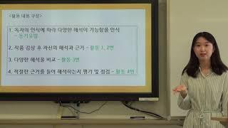 국어교과교재및연구법-교과서 만들기 예시(3)
