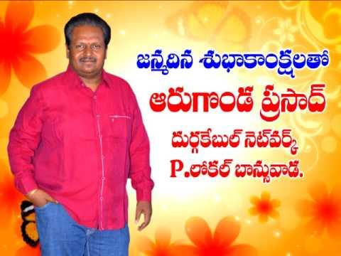 Dynamic leader Pocharam Bhaskar Reddy birthday video