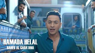 Hamada Helal - Baheb El Gada'ana (Official Music Video) | حمادة هلال - بحب الجدعنة - الكليب الرسمي