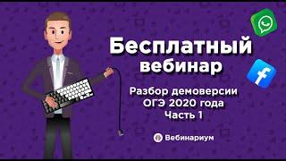 Разбор ДЕМОВЕРСИИ ОГЭ по информатике 2020 года. Часть 1 (Вебинар #1)