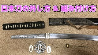 日本刀の外し(バラし)方&組付け方(How to disassemble and assemble a Japanese sword)