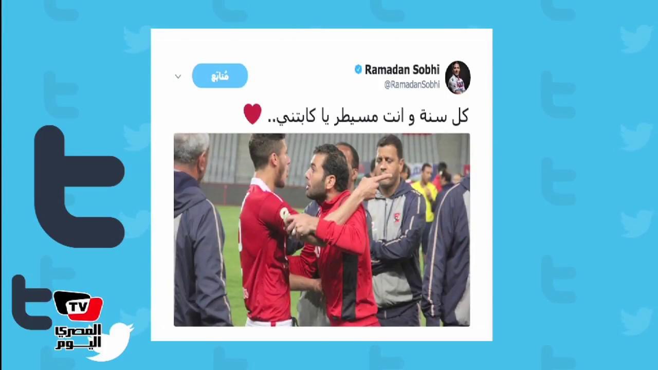 المصري اليوم:الفيفا ورمضان صبحي يهنئون «متعب» بعيد ميلاده الـ ٣٥