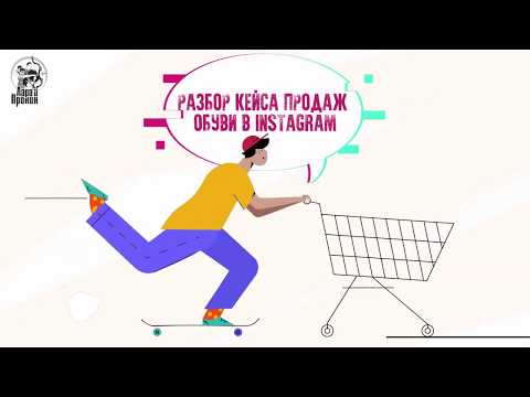 Кейс продаж обуви в Instagram. SMM продажник от Лары и Пронина