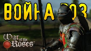ВОЙНА АЛОЙ И БЕЛОЙ РОЗЫ | War of the Roses