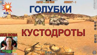 🔴World of Tanks Blitz,Wot Blitz,БЕЗ КОМЕНТАРИЕВ!