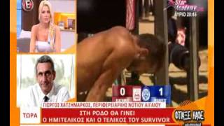 Survivor:Ο Περιφερειάρχης Νοτίου Αιγαίου αποκαλύπτει για τον τελικό, που θα γίνει στην Ρόδο...