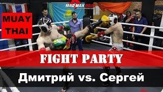 Fight Party in MAD MAX DOJO - Муай Тай - Дмитрий - Сергей