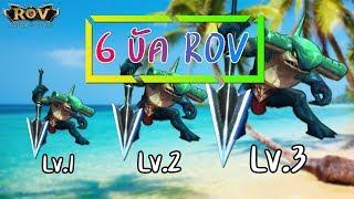 6-บัค-ที่เคยเกิดขึ้นในเกมส์-rov
